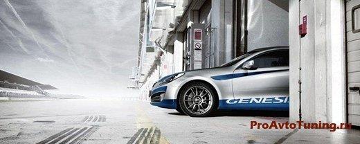 ограниченная серия Hyundai Genesis Coupe GT